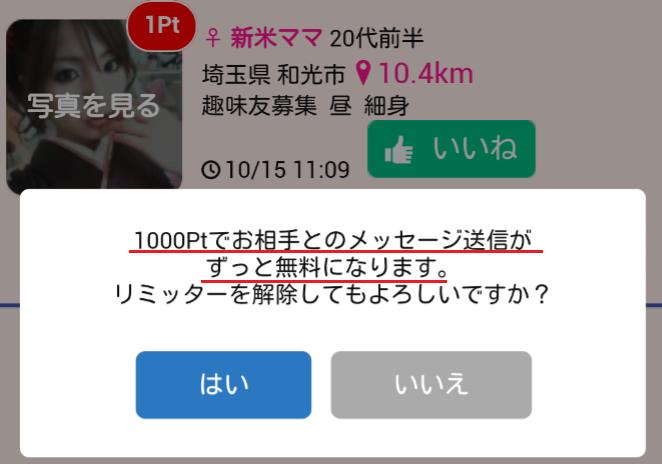 今すぐ出会い★R+(アールプラス)★登録無料の出会いSNS-リミット解除