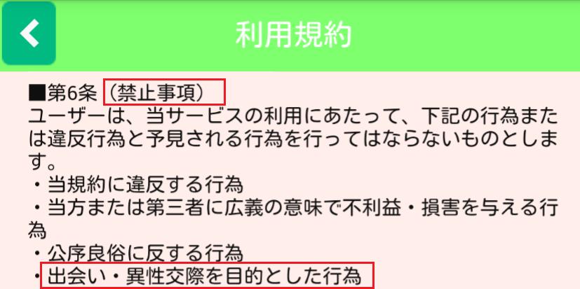 今すぐ出会い★R+(アールプラス)★登録無料の出会いSNS-利用規約