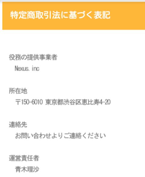 出会いチャット-近所で会える無料恋活婚活SNS!ワクワクタップ運営会社