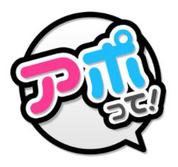 登録無料で友達探しするならチャットトークアプリ「アポッテ」