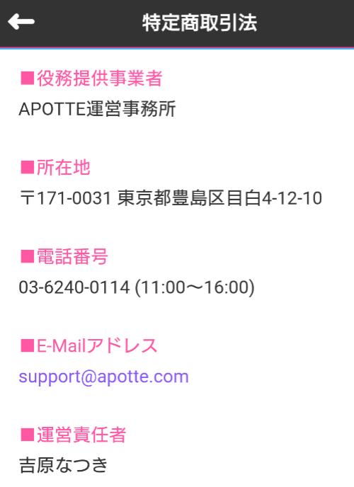 登録無料で友達探しするならチャットトークアプリ「アポッテ」運営会社