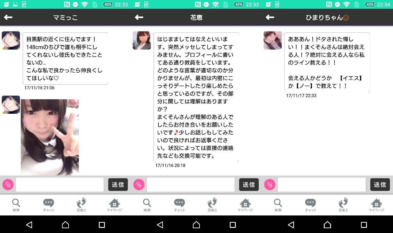 登録無料で友達探しするならチャットトークアプリ「アポッテ」サクラ達からのメッセージ