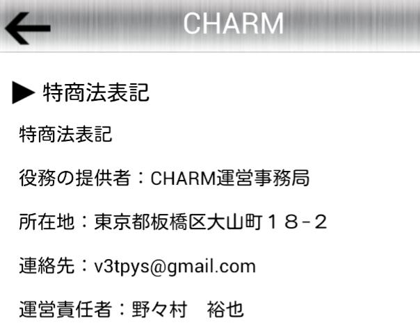 犯罪詐欺出会い系アプリ「CHARM」運営会社