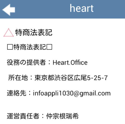 悪質詐欺出会い系アプリHeart-ハート運営会社情報