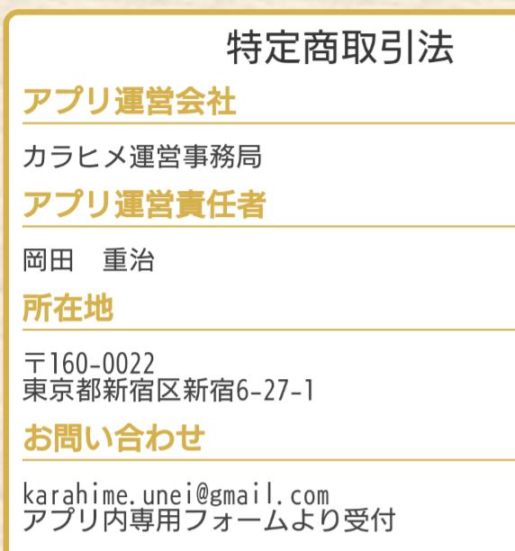 面倒な登録が一切なしのカラヒメアプリ運営会社情報