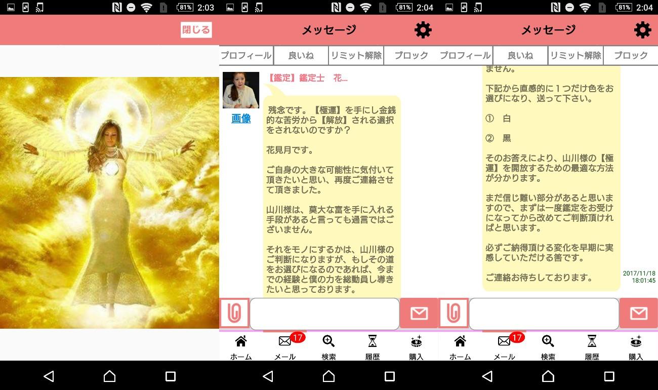 地元で繋がるトークアプリのミンコイサクラの鑑定士花見月