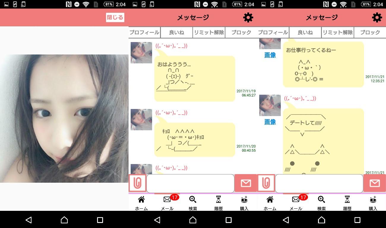 地元で繋がるトークアプリのミンコイサクラの顔出し美女画像