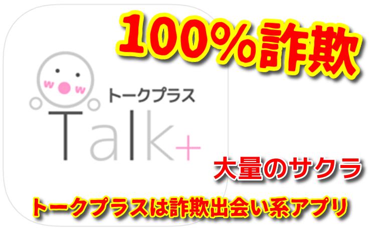 トークプラス(近場で即会・恋活・婚活探し!)