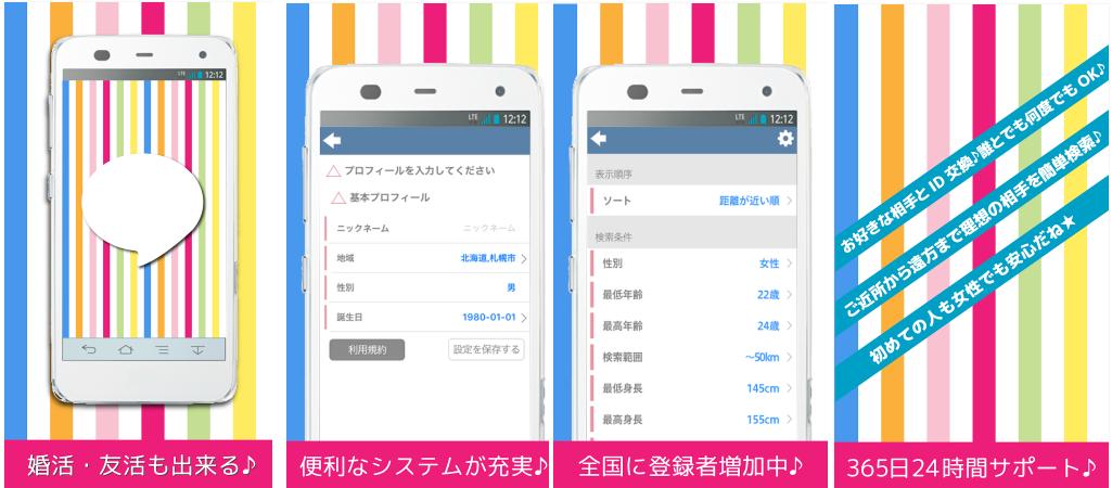 TapLife-SNSチャットアプリ