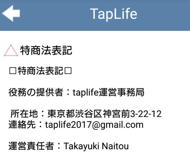 TapLife-SNSチャットアプリ運営会社