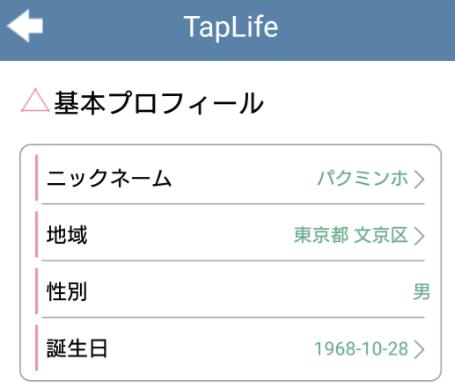 TapLife-SNSチャットアプリプロフィール