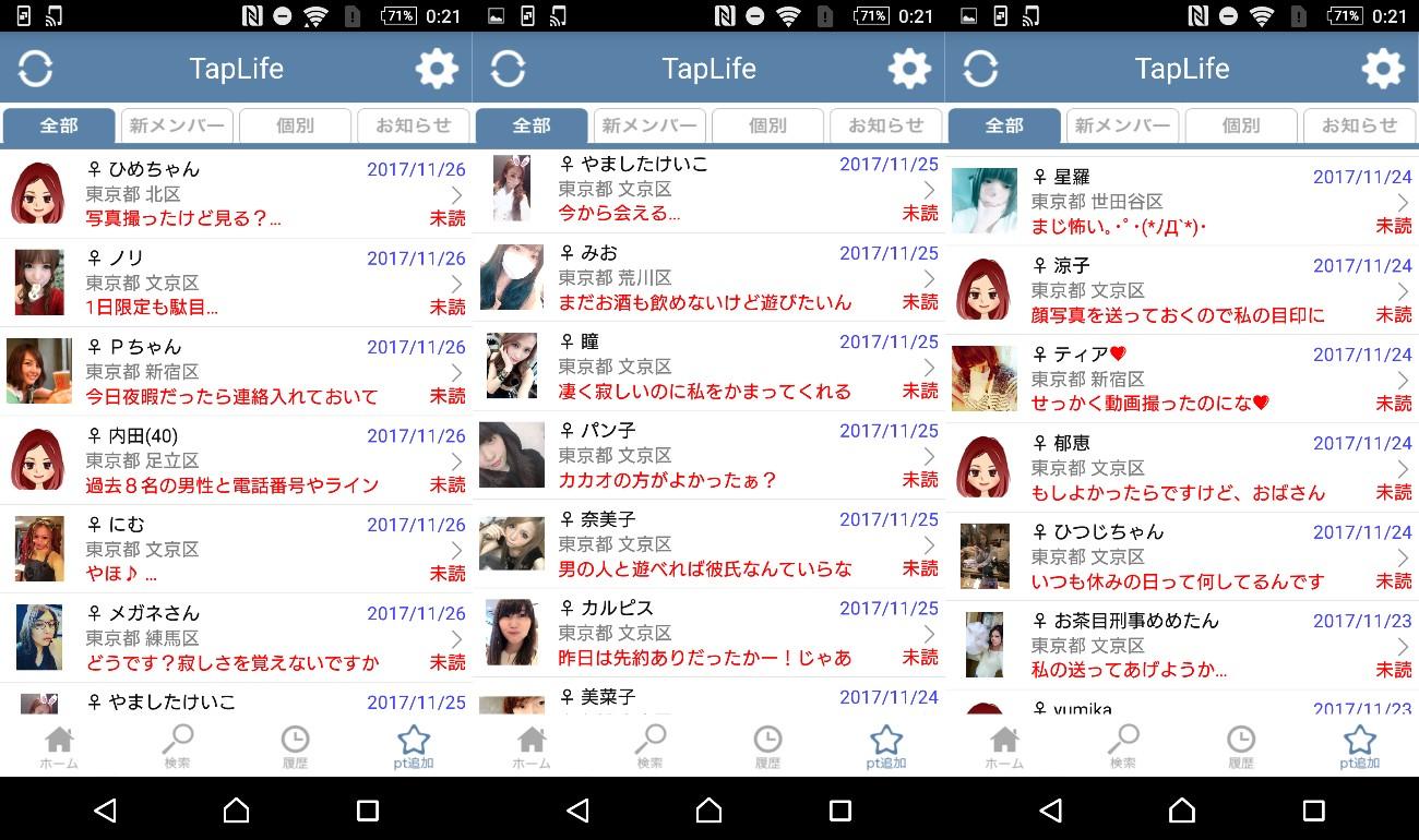 TapLife-SNSチャットアプリサクラ一覧