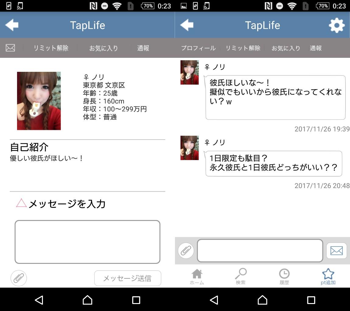 TapLife-SNSチャットアプリサクラのノリ