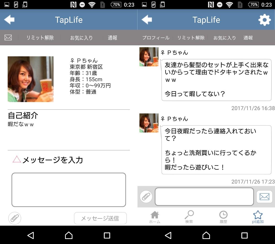 TapLife-SNSチャットアプリサクラのPちゃん
