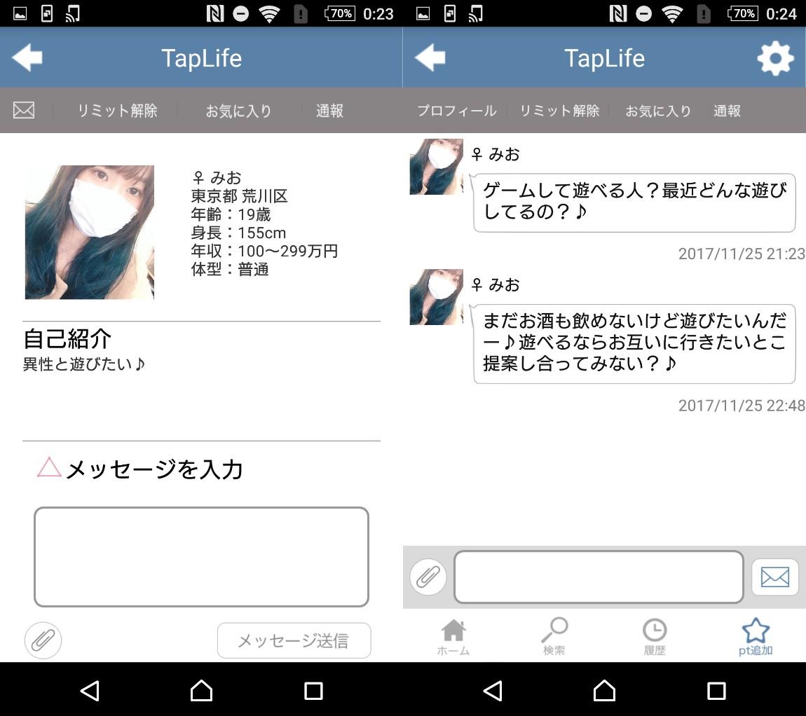 TapLife-SNSチャットアプリサクラのみお