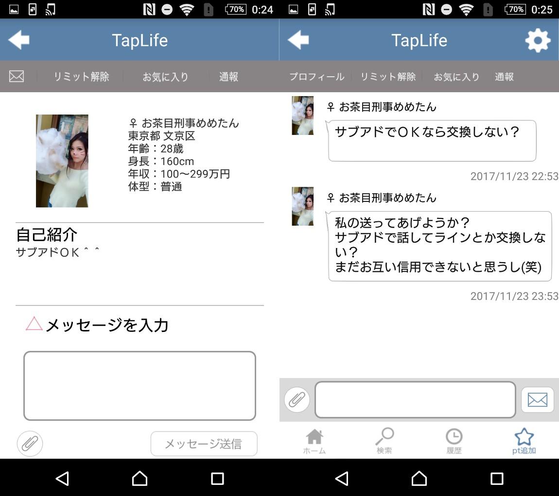 TapLife-SNSチャットアプリサクラのお茶目刑事めめたん