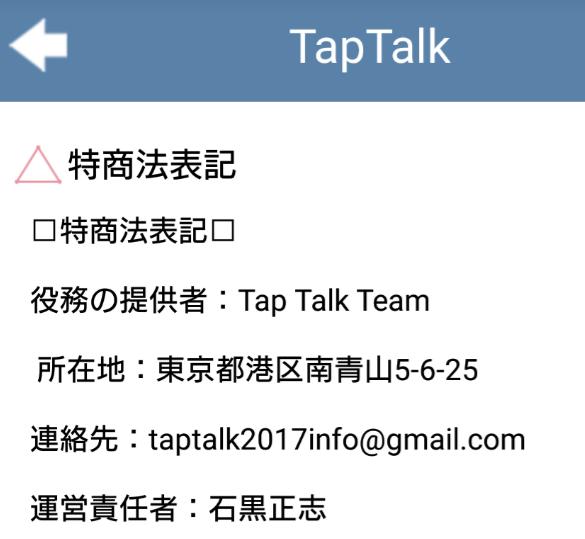 サクラ詐欺出会い系アプリ「タップトーク」運営会社