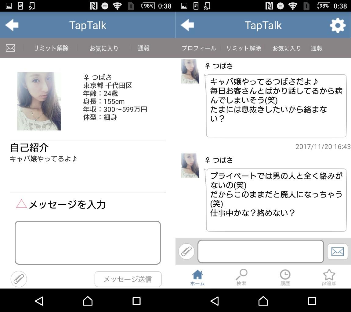 サクラ詐欺出会い系アプリ「タップトーク」サクラのつばさ