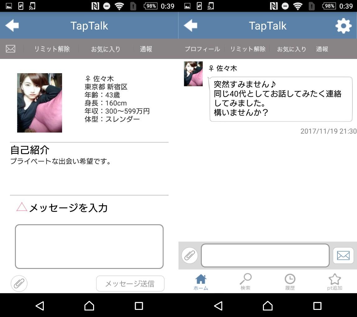 サクラ詐欺出会い系アプリ「タップトーク」サクラの佐々木