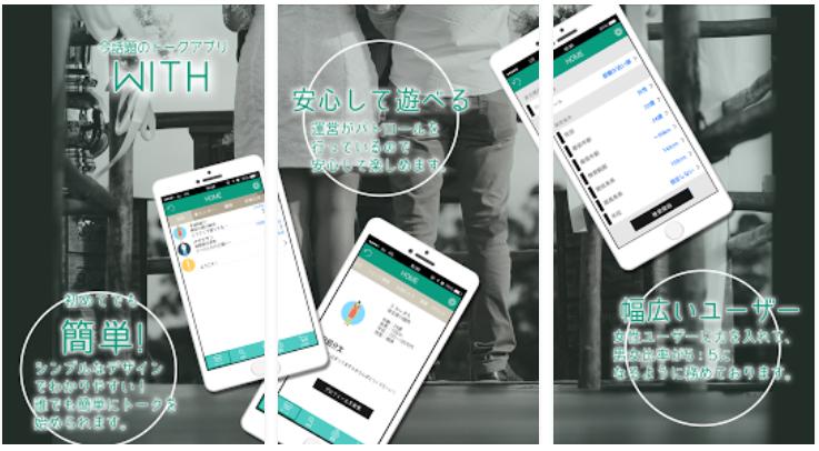 サクラ詐欺出会い系アプリ「With」