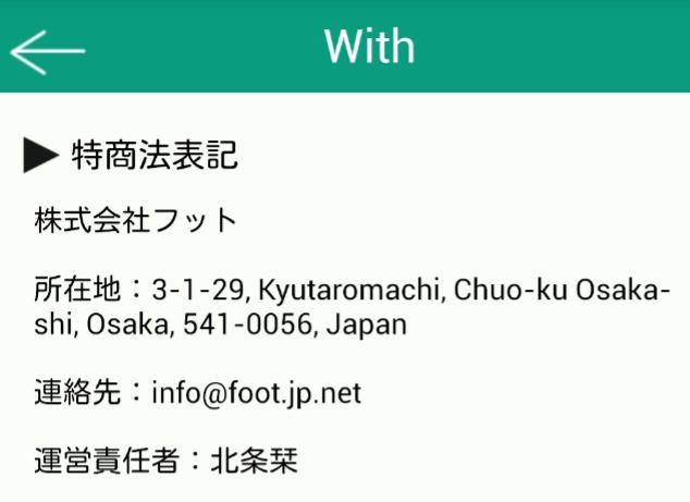サクラ詐欺出会い系アプリ「With」運営会社