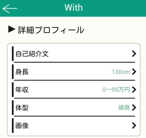 サクラ詐欺出会い系アプリ「With」プロフィール
