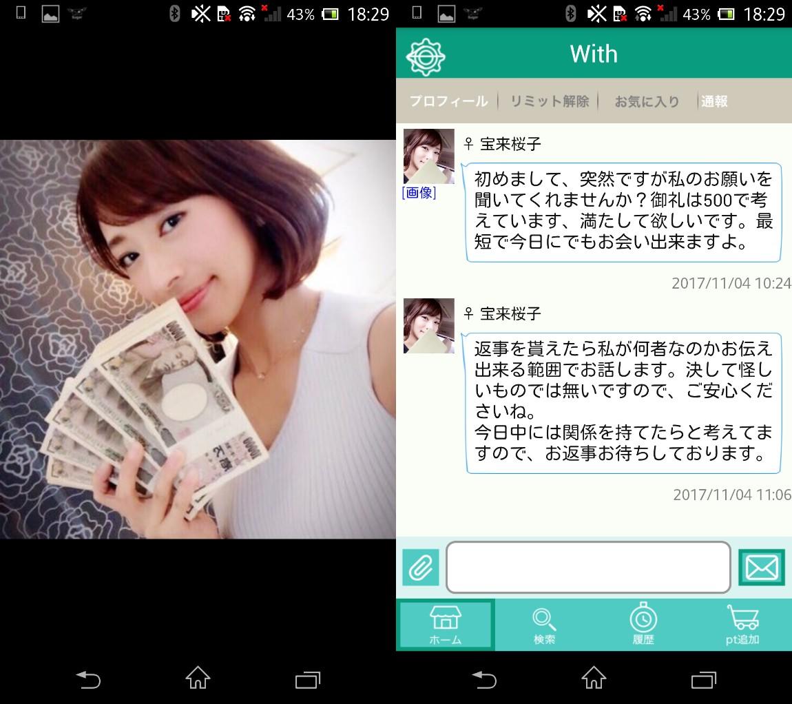 サクラ詐欺出会い系アプリ「With」サクラの宝来桜子
