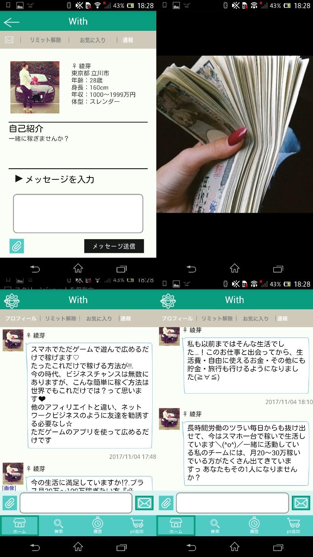サクラ詐欺出会い系アプリ「With」サクラの綾芽