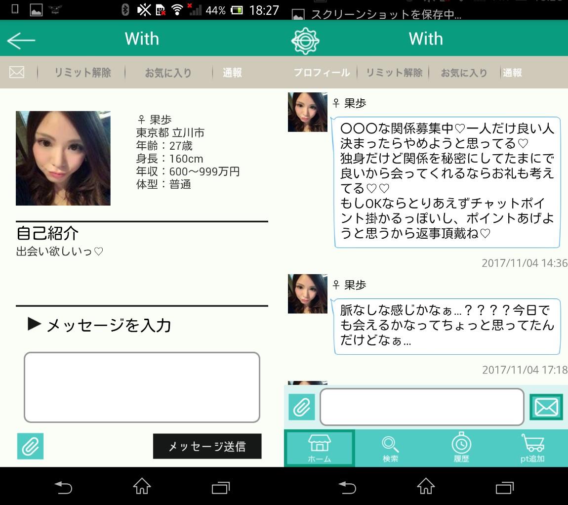 サクラ詐欺出会い系アプリ「With」サクラの果歩