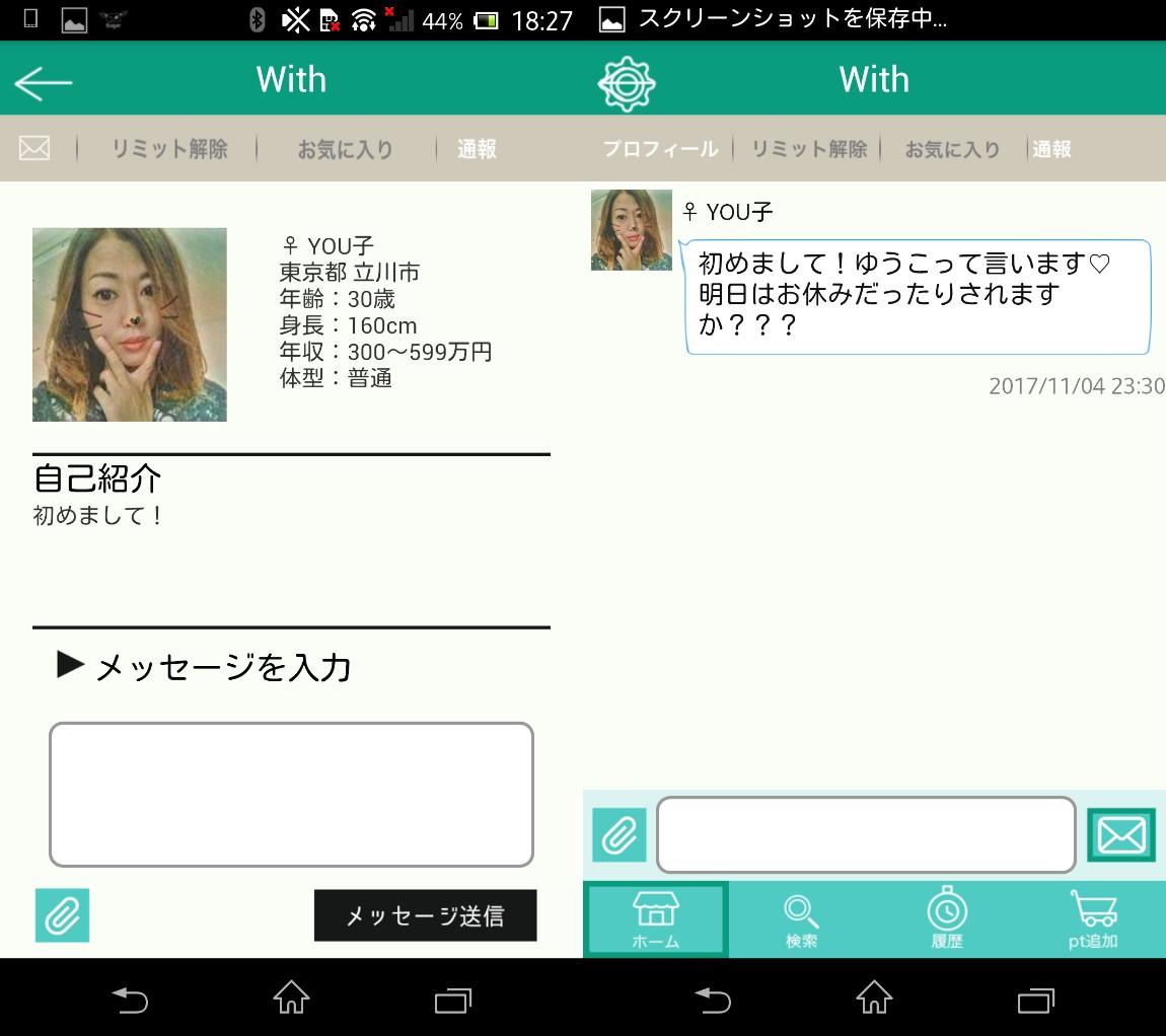 サクラ詐欺出会い系アプリ「With」サクラのYOU子