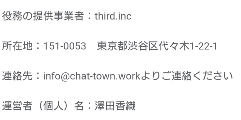 友達作りメッセージアプリ チャットタウン運営会社