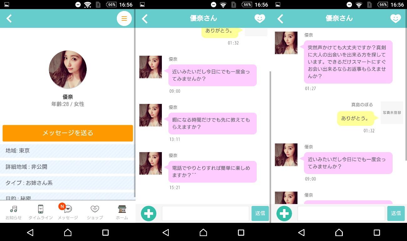 友達作りメッセージアプリ チャットタウンサクラの優奈