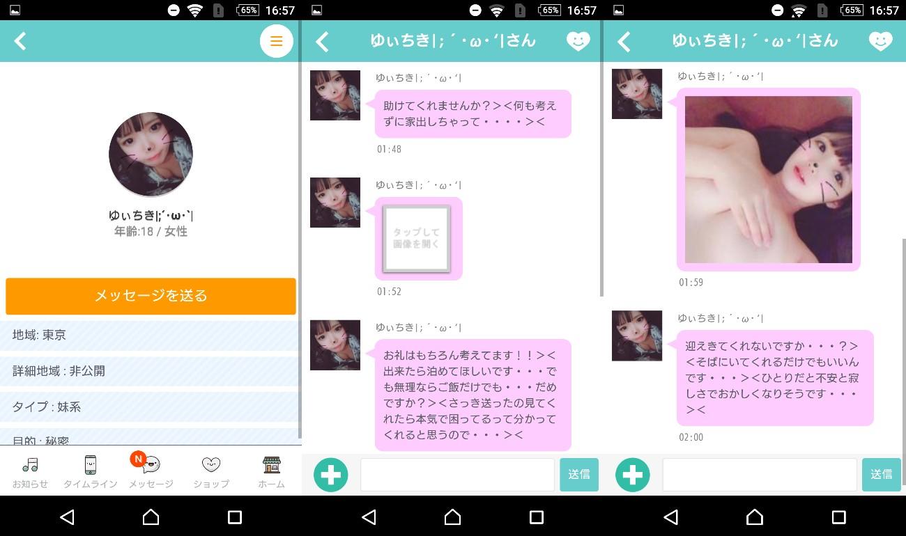 友達作りメッセージアプリ チャットタウンサクラのゆぃちき