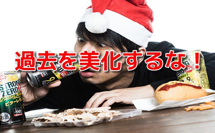 過去のクリスマスの幸せは忘れろ