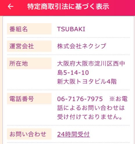 お悩み相談アプリ-embi運営会社
