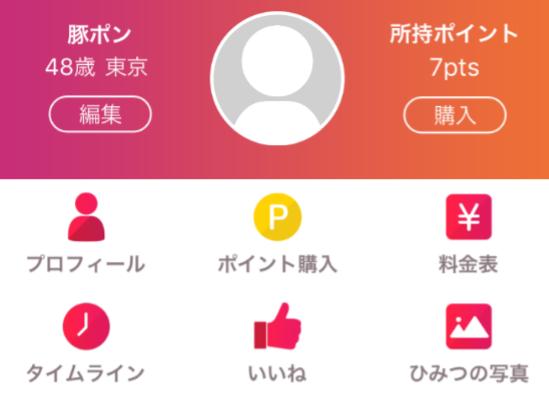 お悩み相談アプリ-embi-プロフィール
