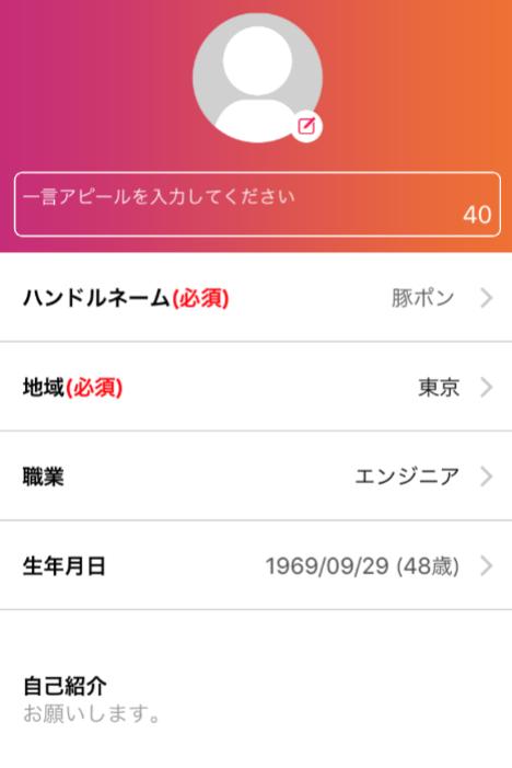 お悩み相談アプリ-embiプロフィール