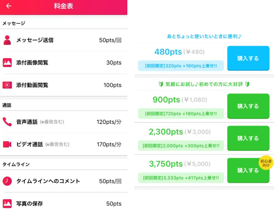お悩み相談アプリ-embi料金体系