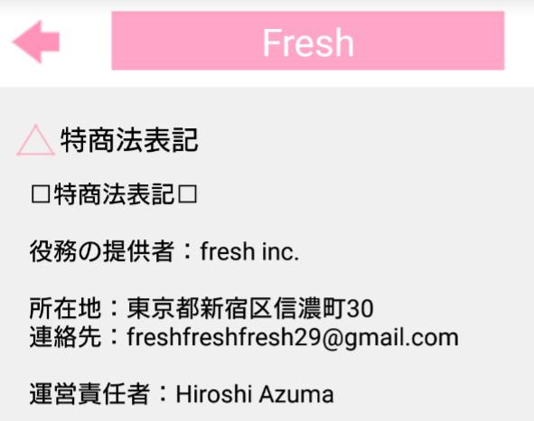 詐欺出会い系アプリ「fresh-フレッシュ」運営会社