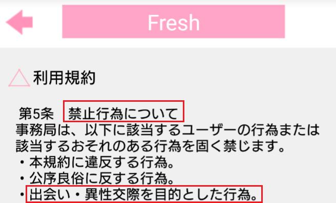 詐欺出会い系アプリ「fresh-フレッシュ」利用規約