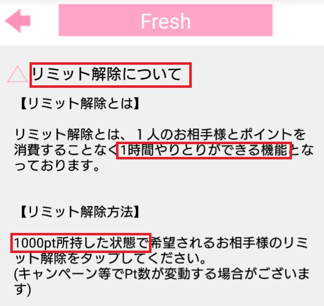 詐欺出会い系アプリ「fresh-フレッシュ」リミット解除