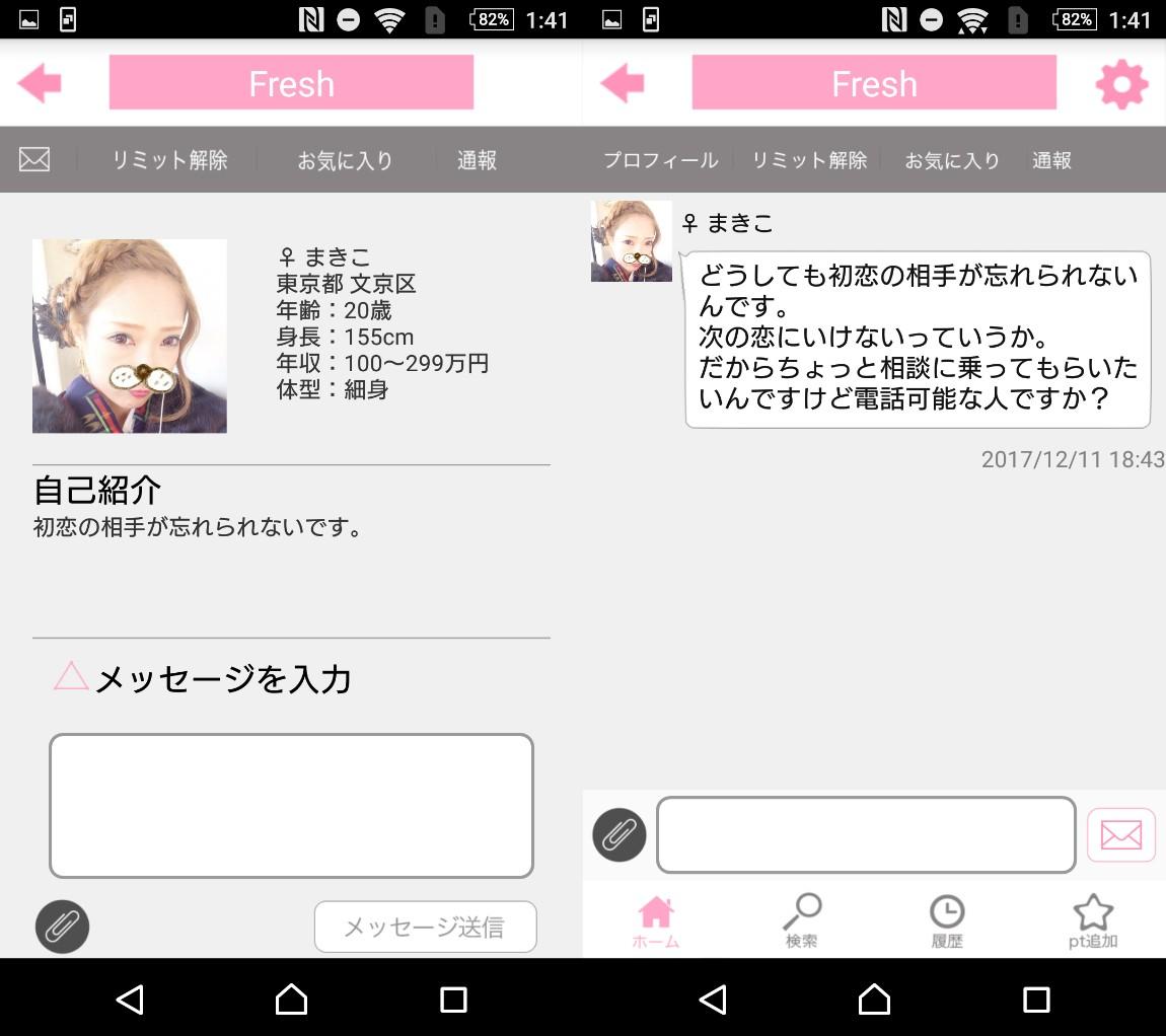 詐欺出会い系アプリ「fresh-フレッシュ」サクラのまきこ
