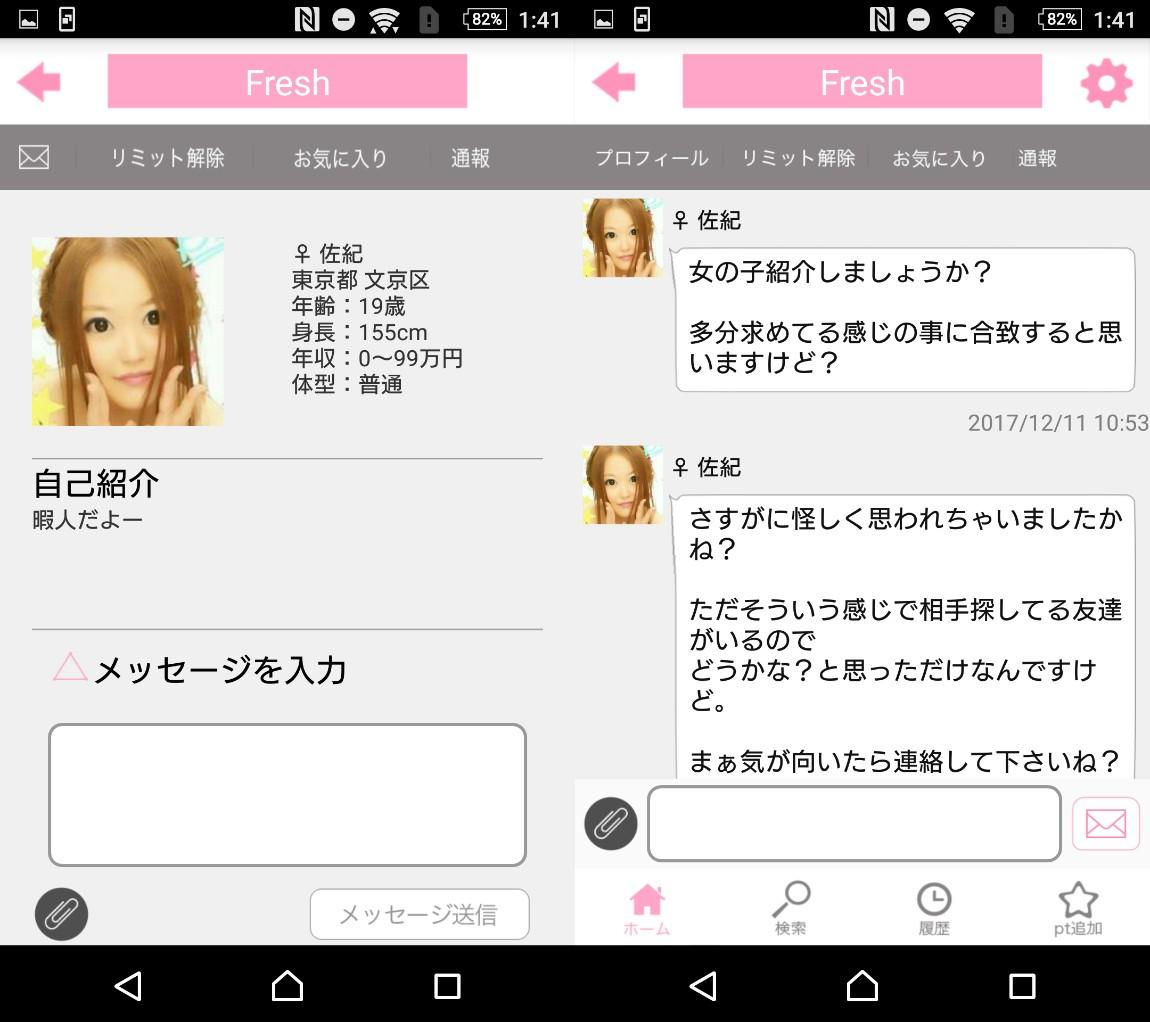 詐欺出会い系アプリ「fresh-フレッシュ」サクラの佐紀