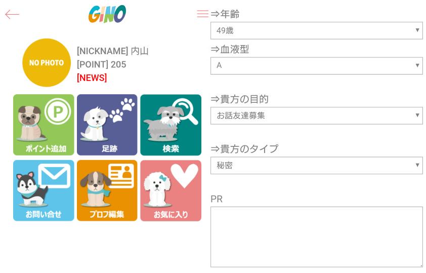 出会系チャットのジーノ 恋人探し&友達作りアプリで恋活トークプロフィール