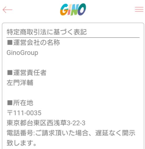 出会系チャットのジーノ 恋人探し&友達作りアプリで恋活トーク運営会社