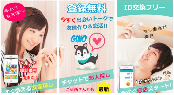 出会系チャットのジーノ 恋人探し&友達作りアプリで恋活トーク