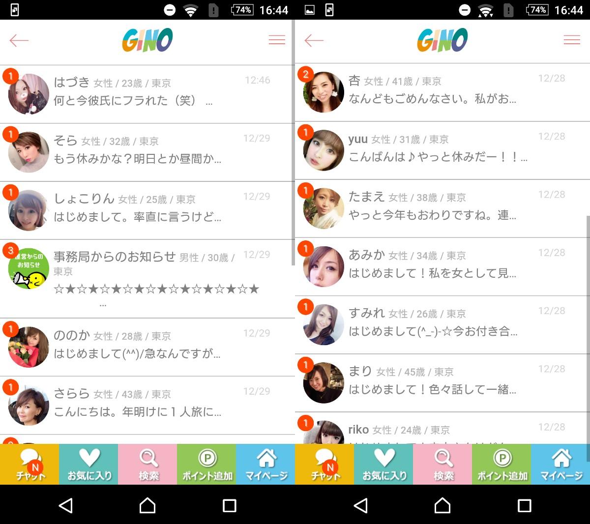 出会系チャットのジーノ 恋人探し&友達作りアプリで恋活トークサクラ一覧