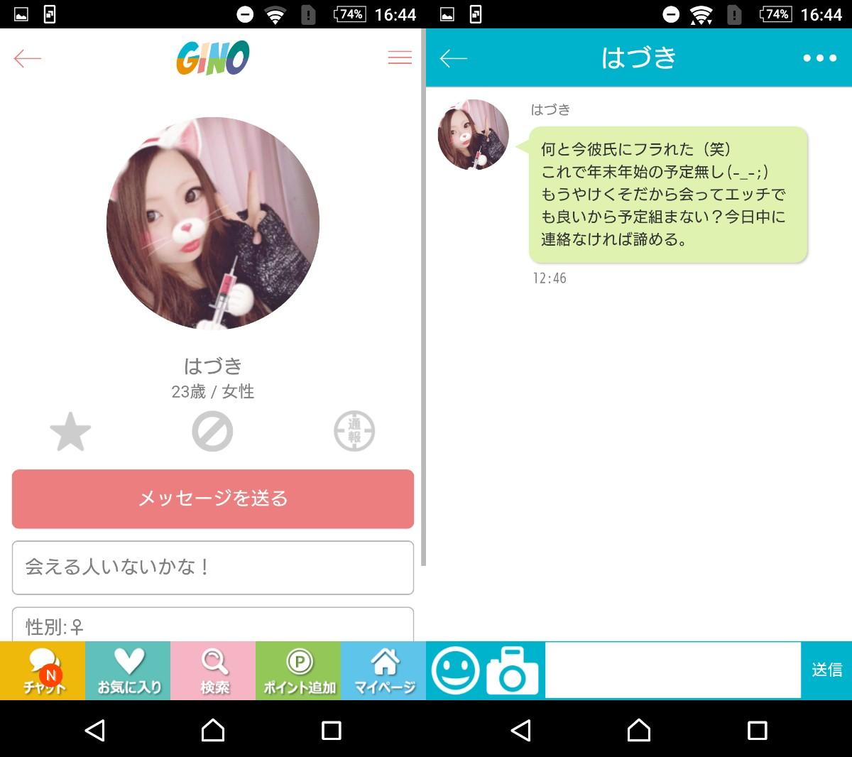 出会系チャットのジーノ 恋人探し&友達作りアプリで恋活トークサクラのはづき