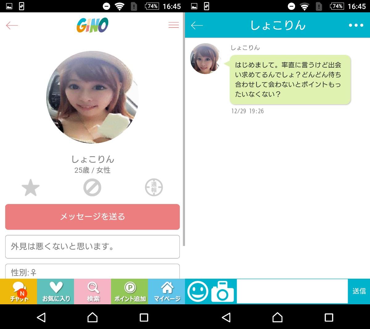出会系チャットのジーノ 恋人探し&友達作りアプリで恋活トークサクラのしょこりん