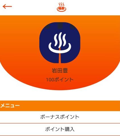 詐欺出会い系アプリ「極楽~GoKuraku~」プロフィール